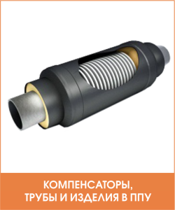 Трубы и изделия в ППУ изоляции