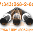 Труба ППУ в ПЭ оболочке