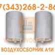 Вертикальный воздухосборник серия 5.903-20