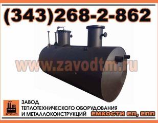 Емкости подземные ЕП, ЕПП, объем 63 м3