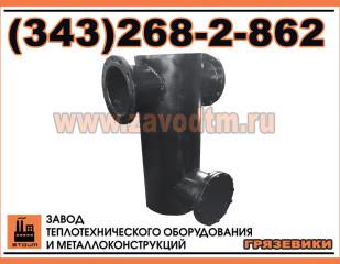 Грязевик Ду 200 Ру 16 ТС-567