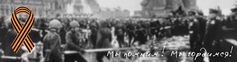 С Днем Победы - Челябинск!
