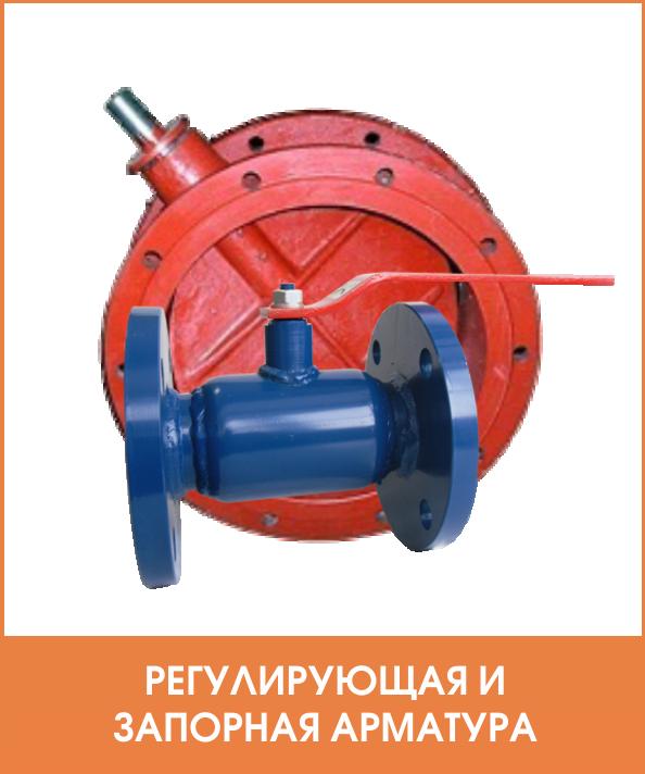 Клапан ПГВУ и другая регулирующая арматура