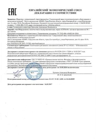 Декларация соответствия ТР ТС - циклоны, пылеуловители