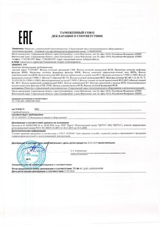 Декларация соответствия ТР ТС 010/2011 - Фильтры сетчатые жидкостные