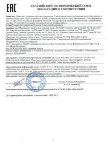 Грязевик абонентский ГГ, ГВ, ГТП - декларация соответствия ТР ТС