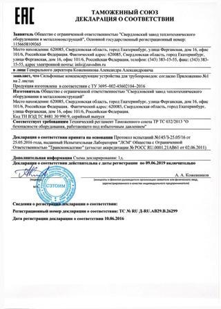 Компенсатор сильфонный - декларация соответствия ТР ТС 032/2013