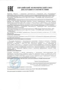 Декларация соответствия ТР ТС 032/2013 - Компенсаторы сальниковые серия 5.903-13, серия 4.903-10, серия 4.902-8