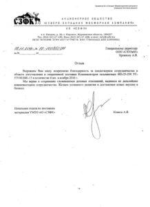 Отзыв о Заводе СЗТОИМ от АО СЗФК