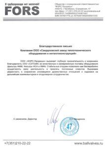 Отзыв ООО ФОРС Продакшн - ООО СЗТОИМ