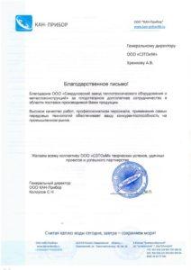 Благодарственное письмо Свердловскому заводу СЗТОИМ