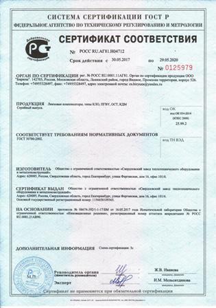 Сертификат соответствия - Линзовые компенсаторы КЛО, ПГВУ, ОСТ, КДМ