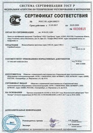 Воздухосборник А1И проточный, ВСГ, ВСВ - сертификат соответствия