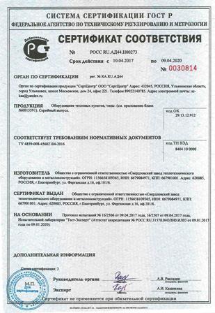 Элеватор и элеваторный узел - сертификат соответствия