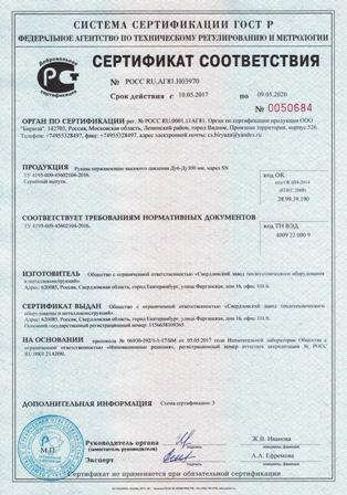 Металлорукава SN, МНВД, РНВД, РВД - сертификат соответстия ГОСТ Р