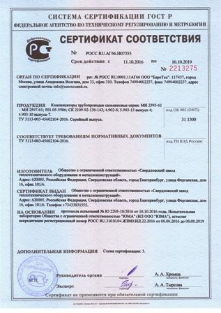Сальниковый компенсатор по сериям - Сертификат соответствия