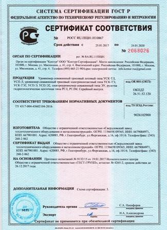 Уровнемер скважинный - сертификат соответствия