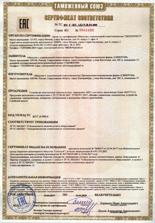 Шкафы управления - сертификат Таможеного союза